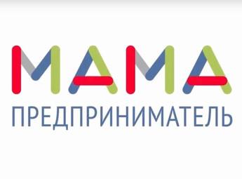 «Мама-предприниматель» в Псковской области.