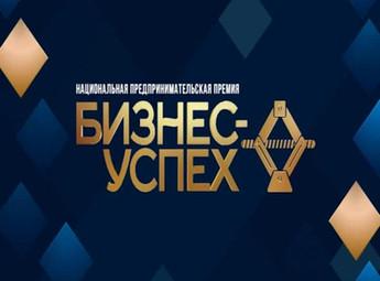 В Пскове впервые пройдёт премия «Бизнес-Успех»