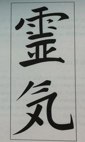 Japanese symbol for Reiki