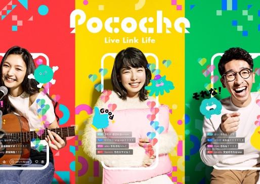 提携先アプリにPocochaが追加となりました!