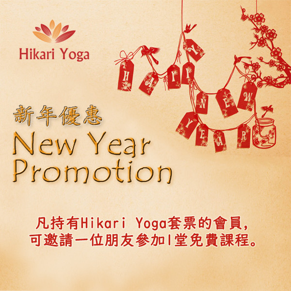新年優惠 New Year Promotion
