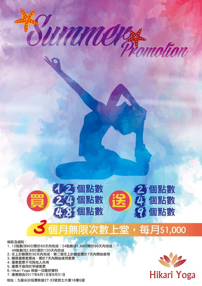 Summer Promotion 夏日炎炎優惠