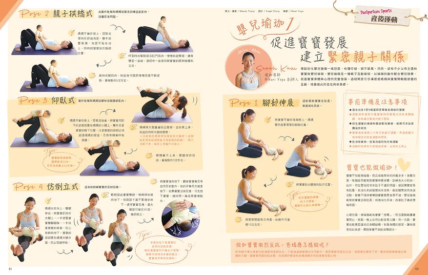 Baby Yoga.png