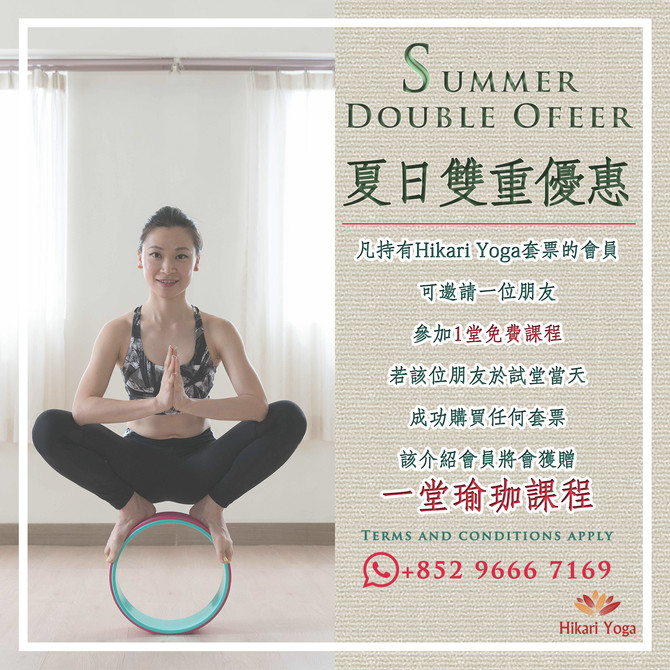 ☀2019 Summer Promotion 第二彈:Summer Double Offer 雙重優惠☀ 👬👭👫👯♂👯♀
