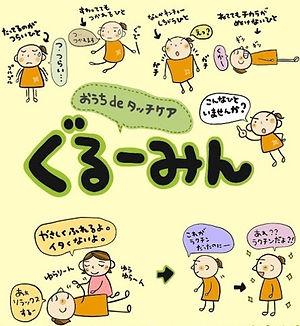 ぐるーみんイラスト名刺.jpg