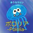 ポロリアおうちサロン.png