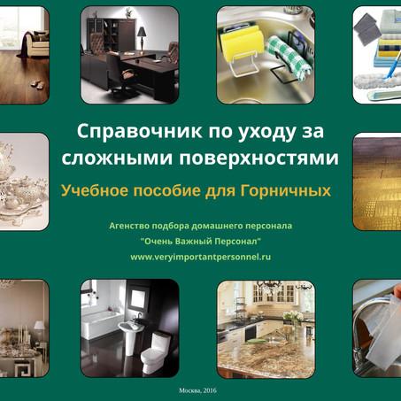 Книга Уборка в доме. Уход за сложными поверхностями
