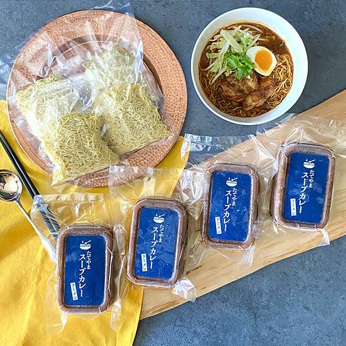 館山スープカレーラーメン冷凍パック4人前