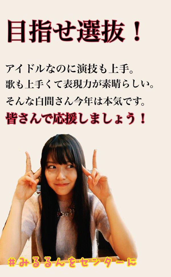 ヤマカツ 美瑠 目指せ選抜。 さん