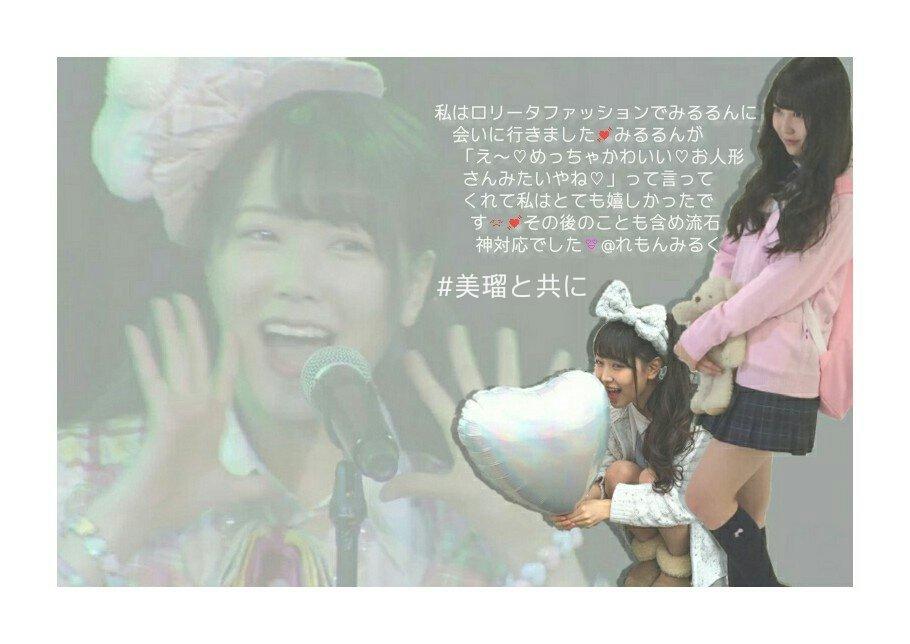 白間美瑠にありがとう2016 さん