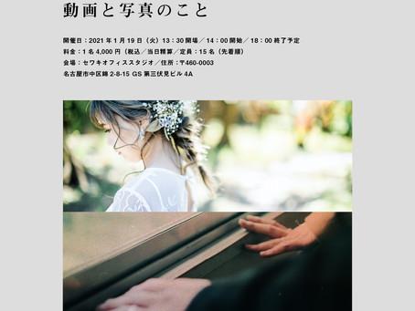 延期になりました!2021年1月19日(火) セワキオフィス×みちのり合同イベント「動画と写真のこと」sold out!!