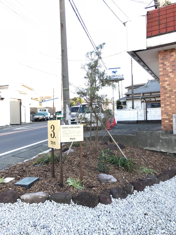 「芦兵衛」さん駐車場植栽