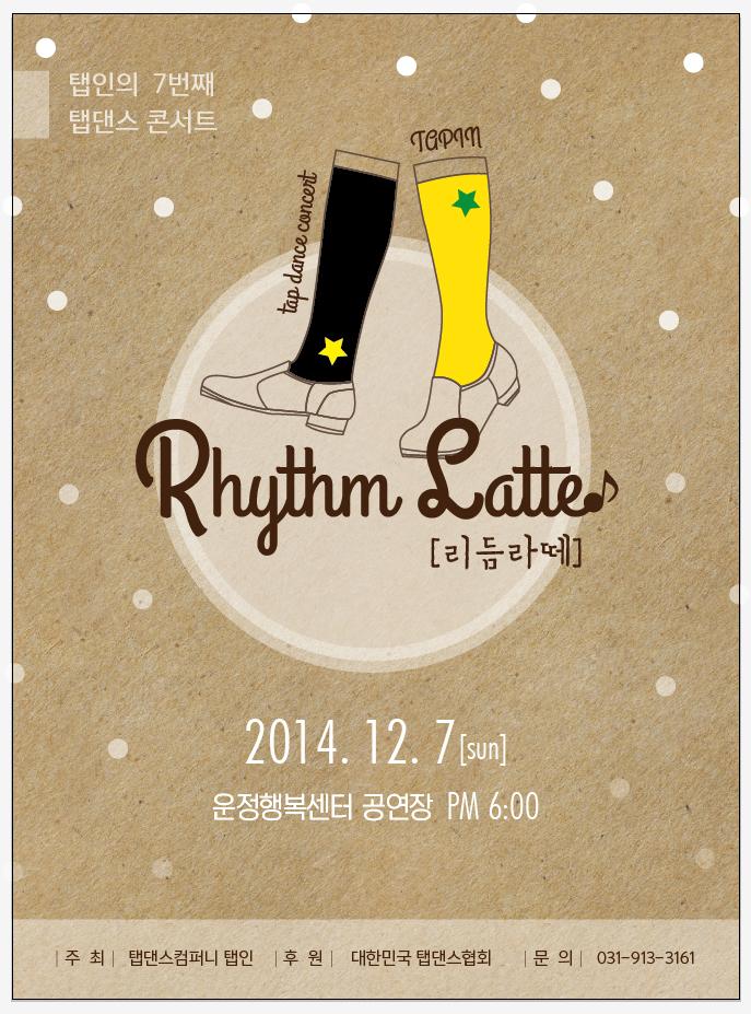 7th Tapdance Concert '리듬라떼'