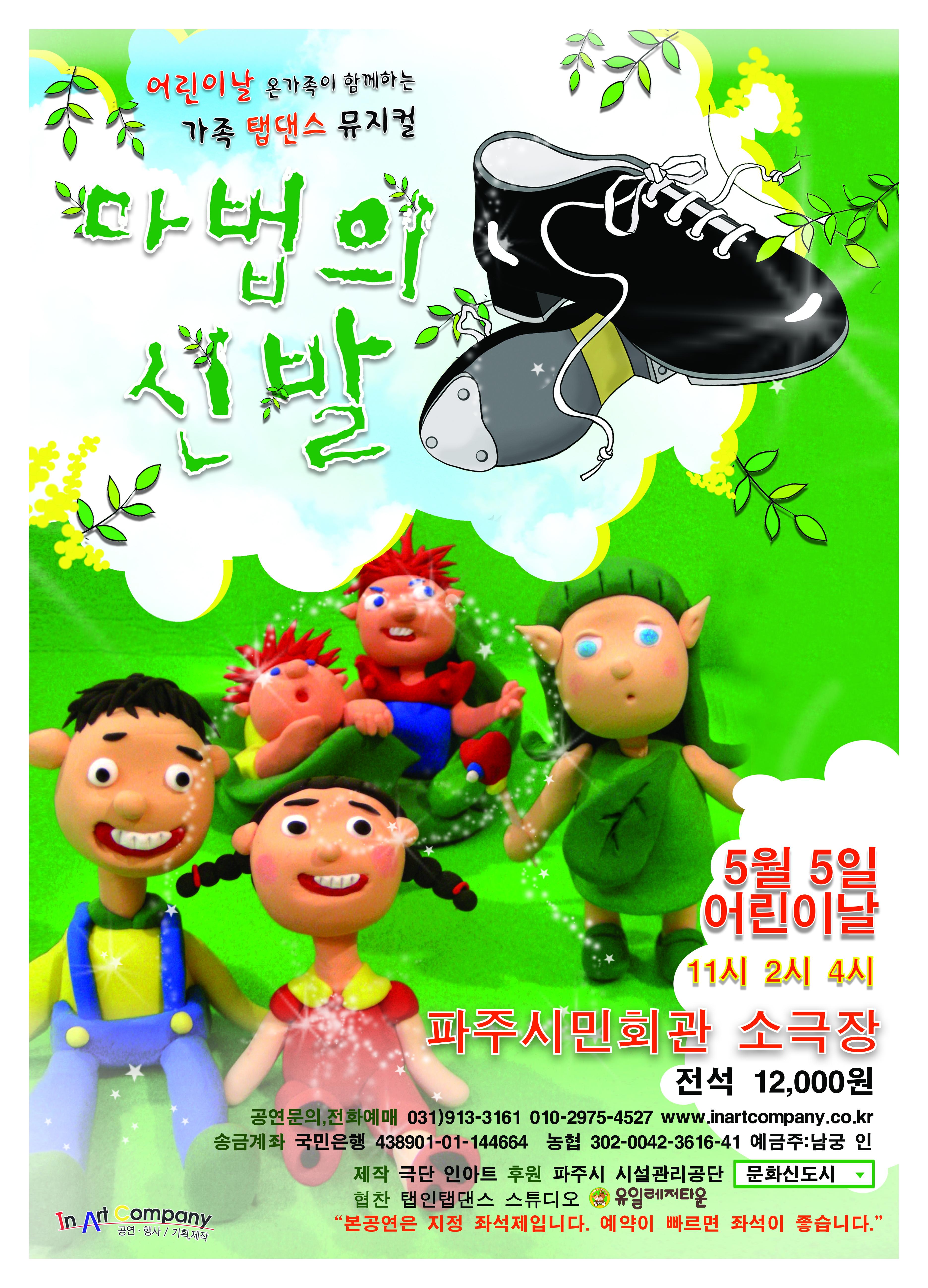 가족 탭 뮤지컬 '법의 신발'
