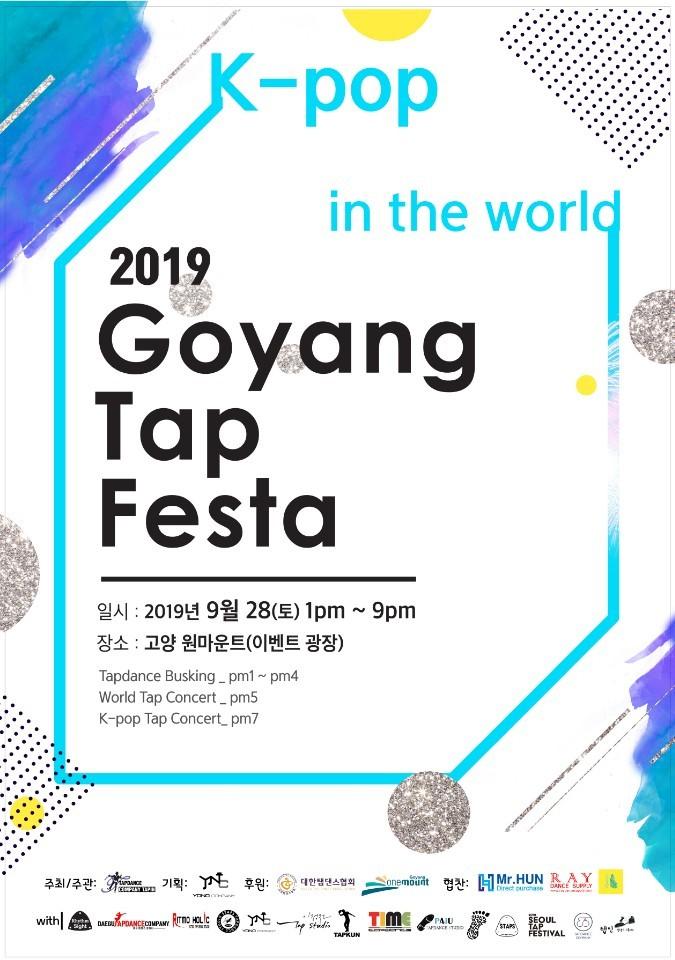탭댄스페스티벌 2019고양탭페스타 포스터