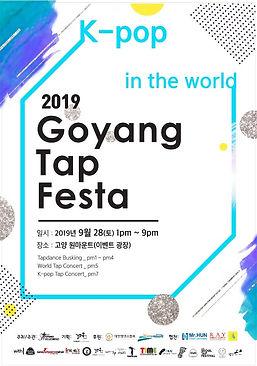 탭댄스페스티벌 2019고양탭페스타 포스터.jpg