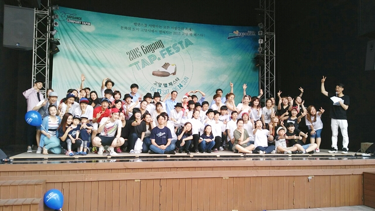 2015고양 탭 페스타