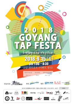 2018고양탭페스타_탭댄스 페스티벌 포스터