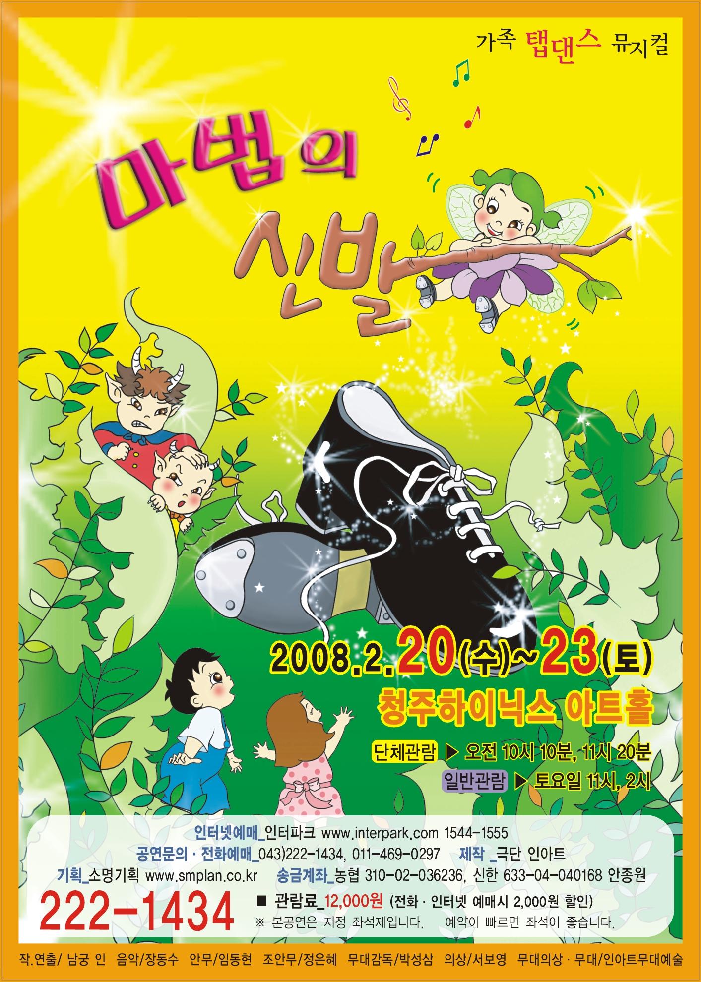 가족 탭 뮤지컬 '마법의 신발'