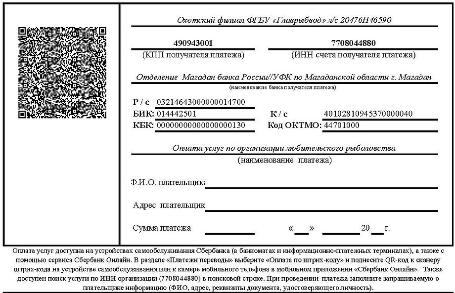 Платёжка Главрыбвод 2020 г.jpg