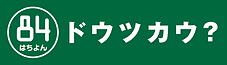 名称未設定-4.png
