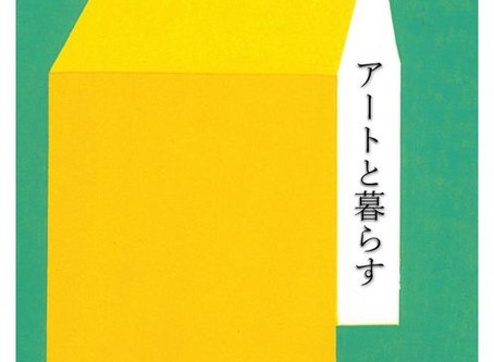 "Panasonic Homes ""生活空間アート""展"