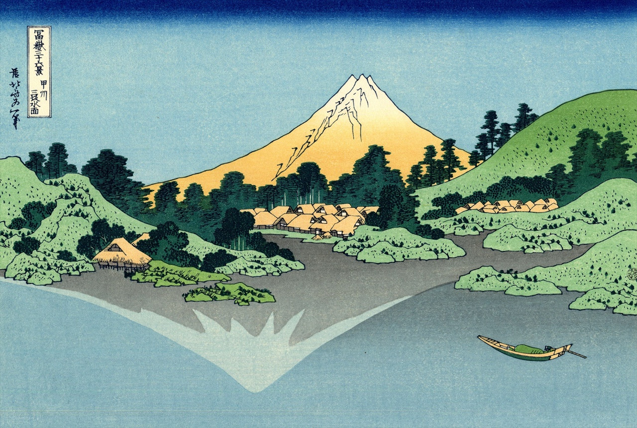 富嶽三十六景 「甲州三坂水面」