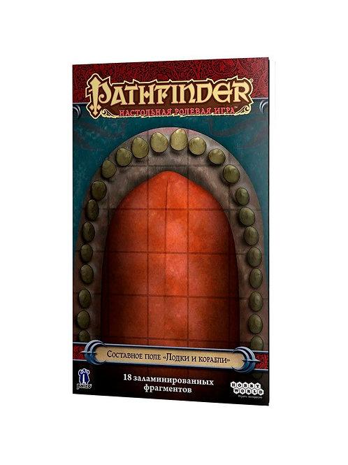 """Pathfinder. НРИ. Составное поле """"Лодки и корабли"""""""