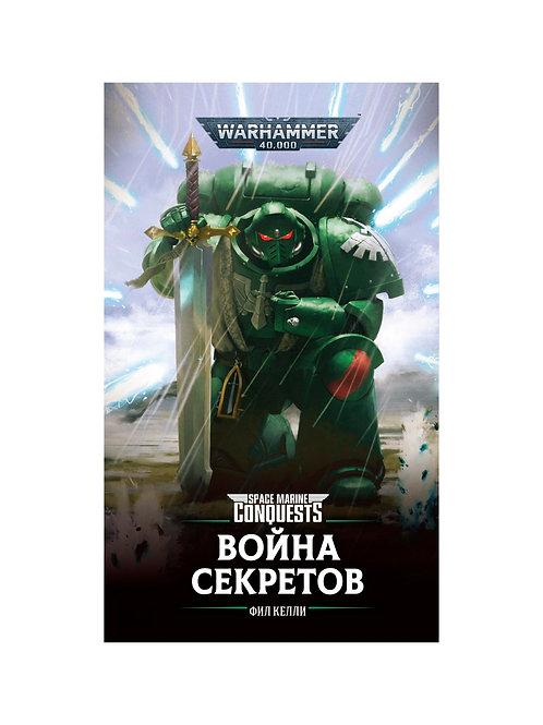 Warhammer 40000. Война секретов (Келли Ф.)