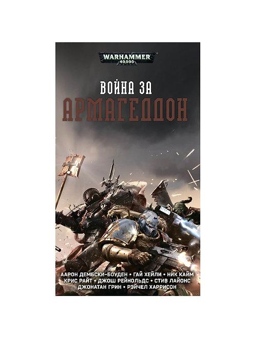Warhammer 40000. Война за Армагеддон (Дембски-Боуден А.)