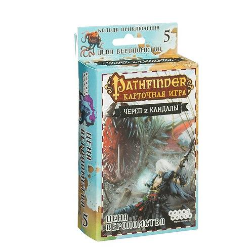Pathfinder. Череп и Кандалы. 5 - Цена вероломства (дополнение)