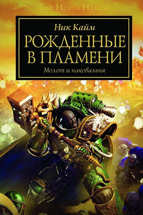 Warhammer 40000. Рожденные в пламени (Кайм Н.)