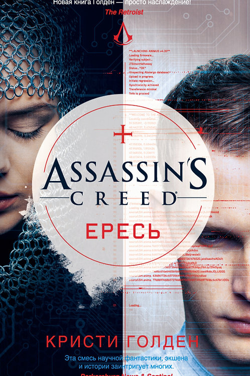 Assassin's Creed. Ересь (Голден К.)