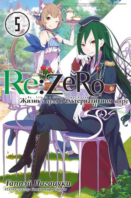 Re:Zero. Жизнь с нуля в альтернативном мире. Том 5 (ранобэ)