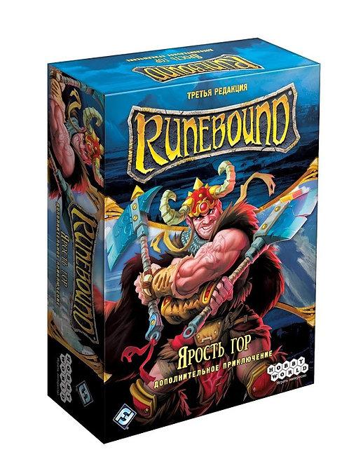 """Runebound. 3-я редакция. Доп. приключение """"Ярость гор"""""""