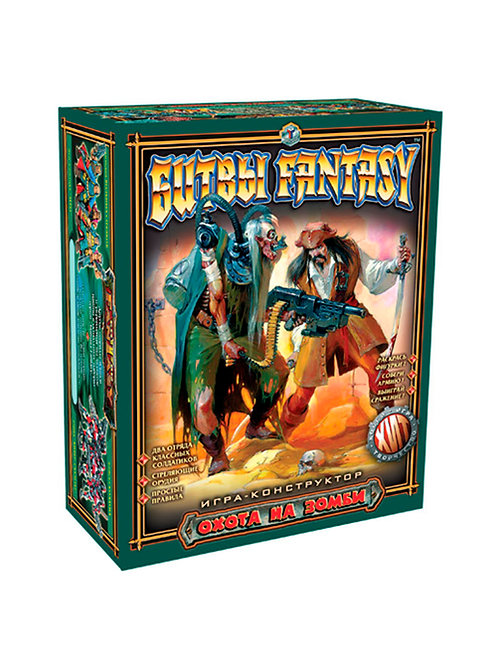 "Битвы Fantasy ""Охота на зомби"""