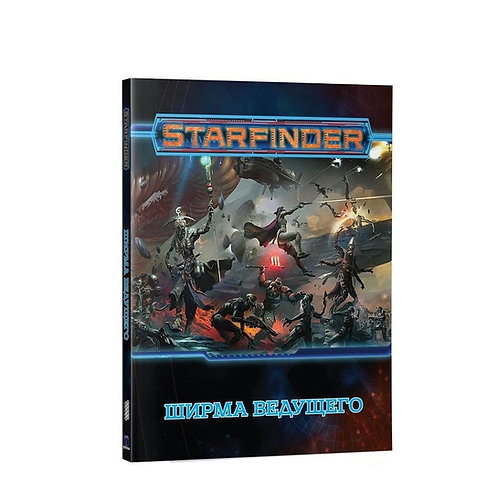Starfinder. НРИ. Ширма ведущего