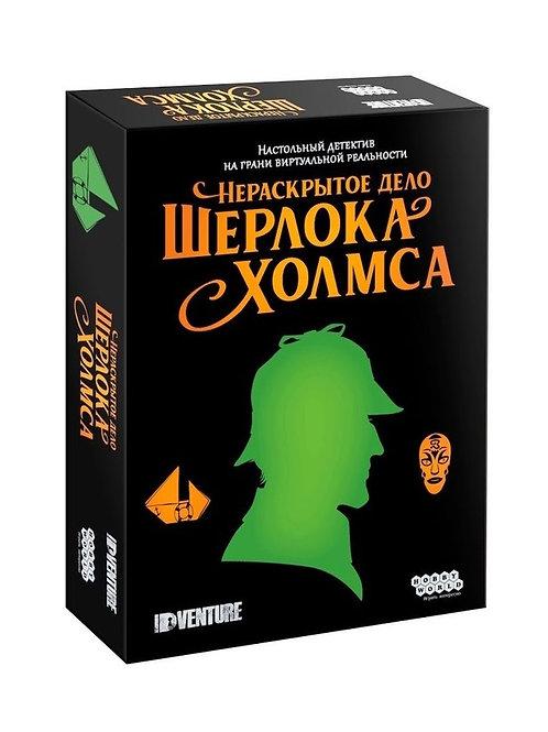 Нераскрытое дело Шерлока Холмса