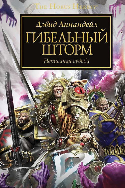 Warhammer 40000. Гибельный шторм (Аннандейл Д.)