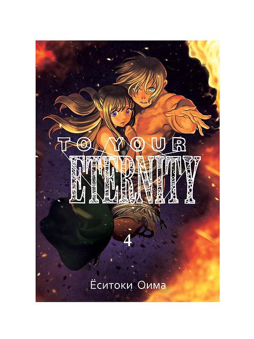 To Your Eternity. Том 4