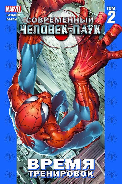Современный Человек-Паук. Том 2. Время тренировок