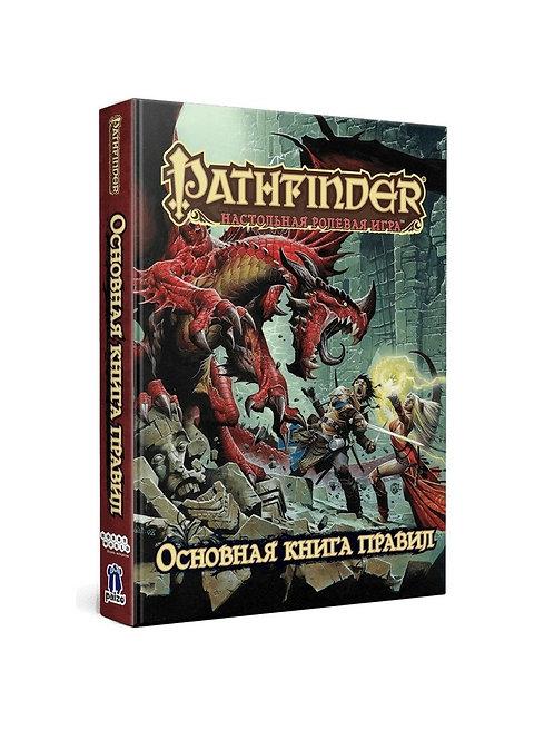 Pathfinder. НРИ. Основная книга правил