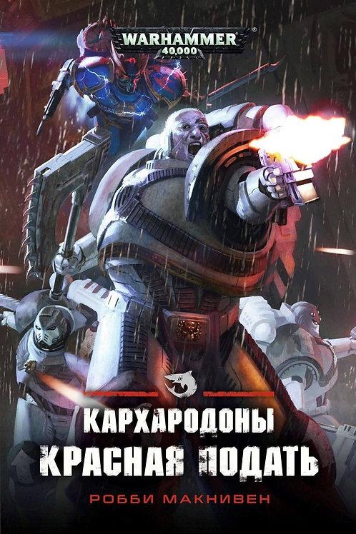 Warhammer 40000. Кархародоны. Красная подать (Макнивен Р.)