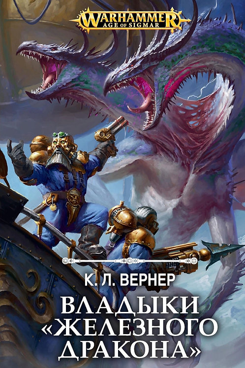 """Warhammer: Fantasy. Владыки """"Железного дракона"""" (Вернер К. Л.)"""