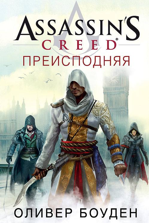 Assassin's Creed. Преисподняя (Боуден О.)