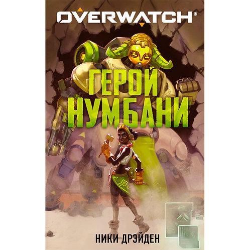 Overwatch: Герой Нумбани (Дрэйден Н.)