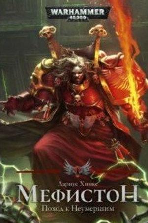 Warhammer 40000. Мефистон. Поход к неумершим (Хинкс Д.)
