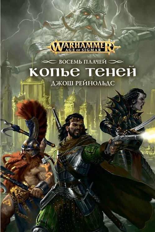 Warhammer: Fantasy. Восемь Плачей. Копье Теней (Рейнольдс Дж.)