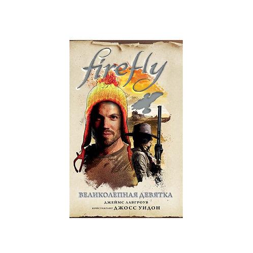 Firefly. Великолепная девятка (Джеймс Лавгроув)