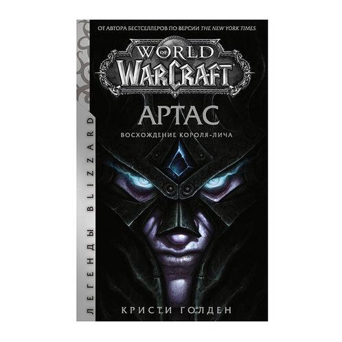 World of Warcraft: Артас. Восхождение Короля-лича (Кристи Голден)